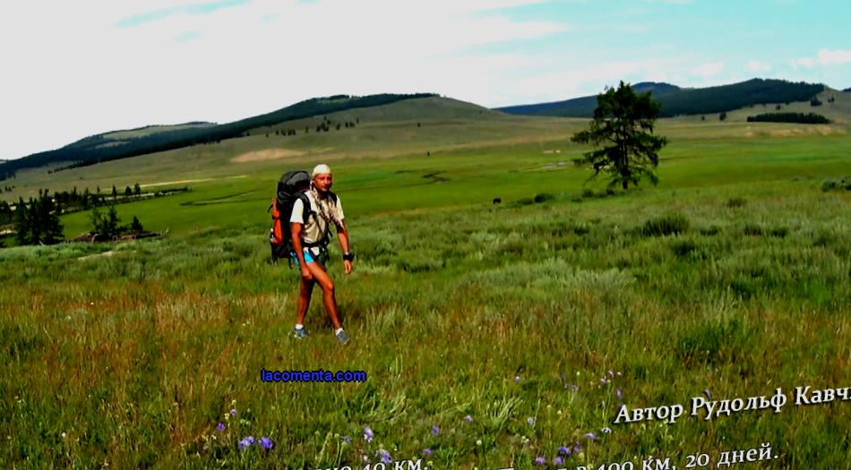 The goal of the trip is to see new lands and people, to get a drive from a long solo trip to wild places, to know oneself, one's powers. Feel like a real man! Can I? By oneself? They will return to that wild and pristine world of our ancestors, relying only on their own skill and endurance. Forest, mountains, Mongolian lake Khubsugul, without tourist centers and rest in the hotel, survival in the wild ...