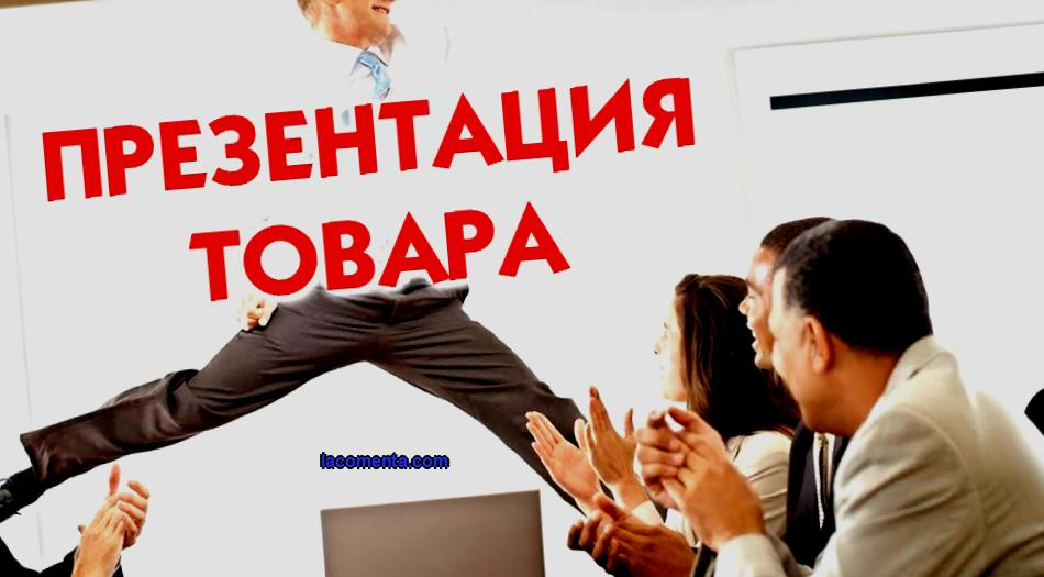 Sales. Price policy. Assortment How to increase your profit? How to make sure that the indicators do not just flow day after day, but systematically grow? Increasing profits is a combination of many