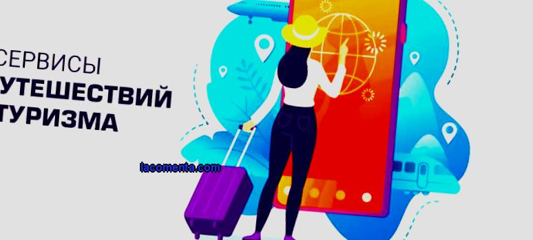 Useful services for travel, tourism and travel