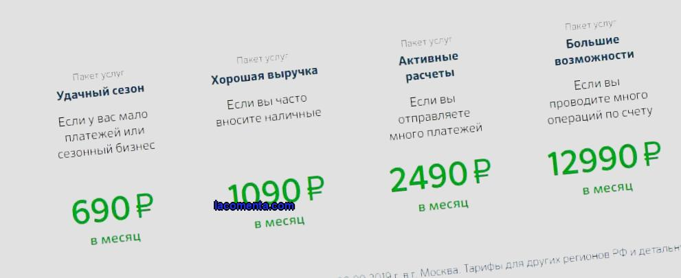 What is Business Environment from Sberbank? Tariffs for cash settlement services at Sberbank, how to open an account. Other popular banks for entrepreneurs
