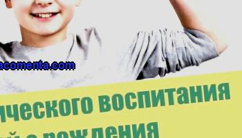 Types of physical education for children from birth to 12 years old