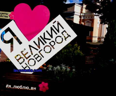 Where to go in Veliky Novgorod in 2 days